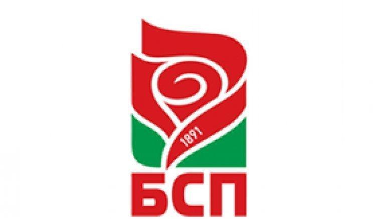 Проведе се конференция на БСП-Ракитово